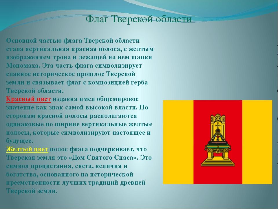 Флаг Тверской области Основной частью флага Тверской области стала вертикальн...
