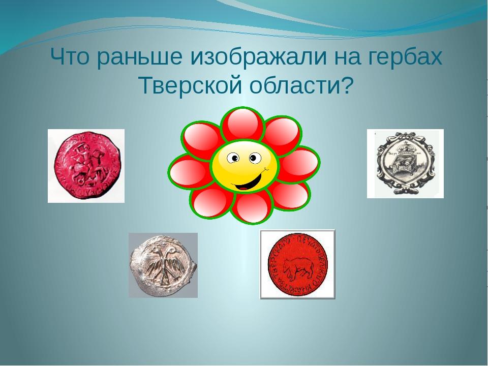 Что раньше изображали на гербах Тверской области?