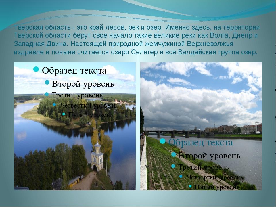 Тверская область - это край лесов, рек и озер. Именно здесь, на территории Тв...