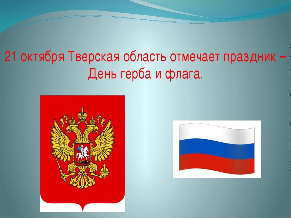 21 октября Тверская область отмечает праздник – День герба и флага.