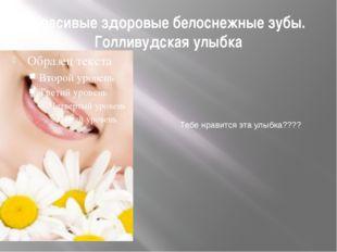 Красивые здоровые белоснежные зубы. Голливудская улыбка Тебе нравится эта улы