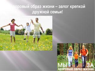 Здоровый образ жизни – залог крепкой дружной семьи!