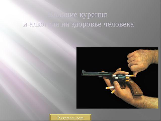 Влияние курения и алкоголя на здоровье человека Prezentacii.com