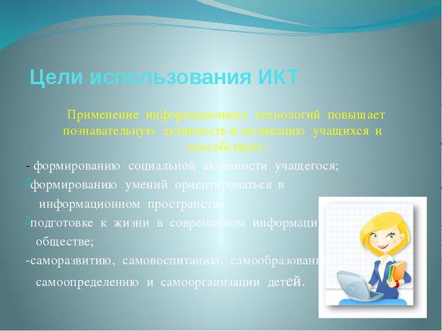 Цели использования ИКТ Применение информационных технологий повышает познават...