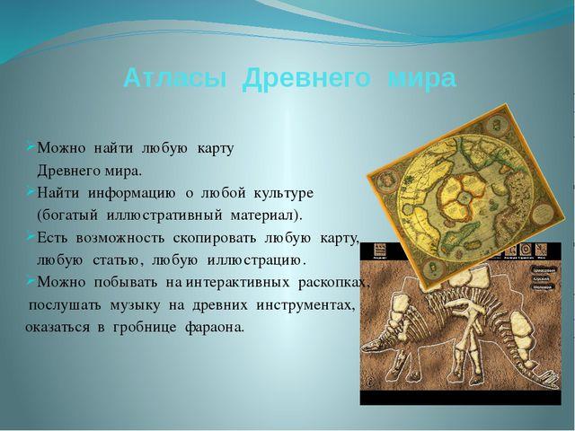 Атласы Древнего мира Можно найти любую карту Древнего мира. Найти информацию...