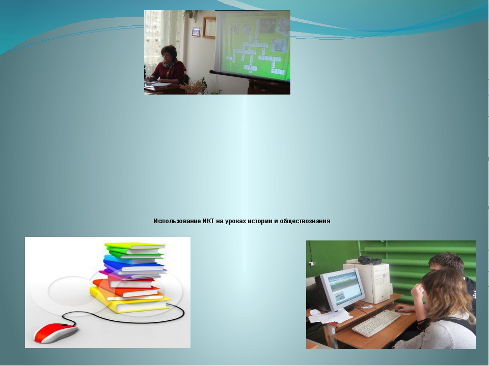Использование ИКТ на уроках истории и обществознания