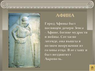 Город Афины был посвящён дочери Зевса - Афине, богине мудрости и войны. Согла