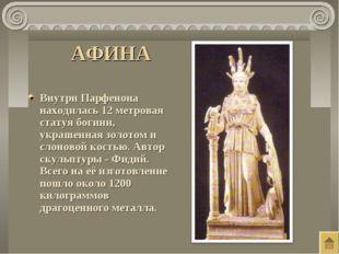 АФИНА Внутри Парфенона находилась 12 метровая статуя богини, украшенная золот