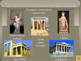 Назовите памятники искусства Храм Ники Аптерос Эрехтейон Парфенон Ника, богин