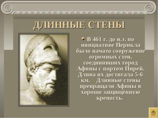 ДЛИННЫЕ СТЕНЫ В 461 г. до н.э. по инициативе Перикла было начато сооружение о