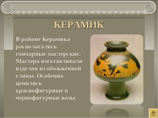 КЕРАМИК В районе Керамика располагались гончарные мастерские. Мастера изготав