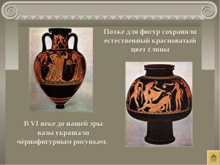 В VI веке до нашей эры вазы украшали чёрнофигурным рисунком. Позже для фигур