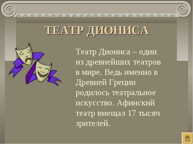 ТЕАТР ДИОНИСА Театр Диониса – один из древнейших театров в мире. Ведь именно...