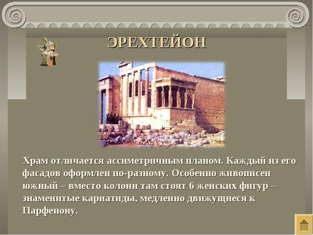 ЭРЕХТЕЙОН Храм отличается ассиметричным планом. Каждый из его фасадов оформле...