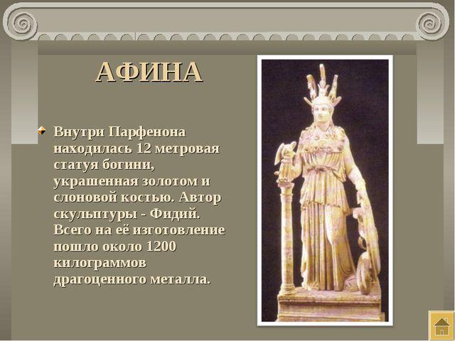 АФИНА Внутри Парфенона находилась 12 метровая статуя богини, украшенная золот...