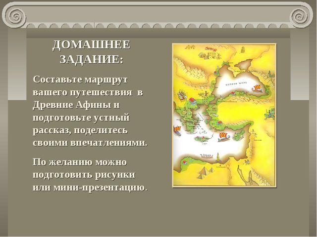 ДОМАШНЕЕ ЗАДАНИЕ: Составьте маршрут вашего путешествия в Древние Афины и подг...
