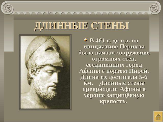 ДЛИННЫЕ СТЕНЫ В 461 г. до н.э. по инициативе Перикла было начато сооружение о...