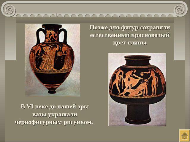 В VI веке до нашей эры вазы украшали чёрнофигурным рисунком. Позже для фигур...
