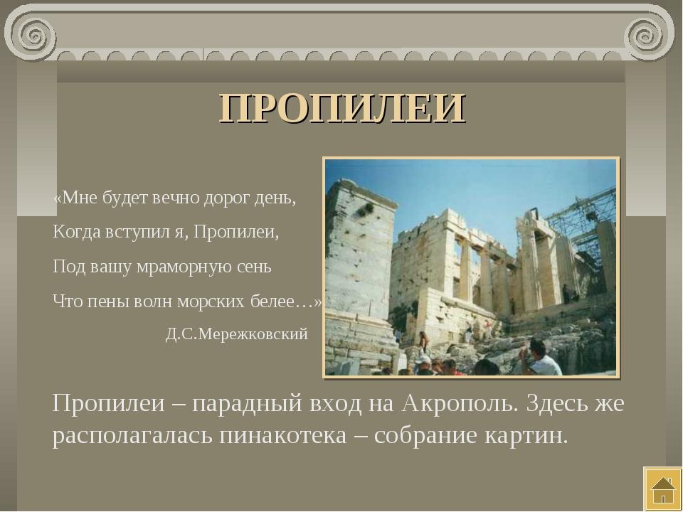 ПРОПИЛЕИ «Мне будет вечно дорог день, Когда вступил я, Пропилеи, Под вашу мра...
