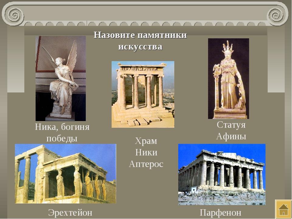 Назовите памятники искусства Храм Ники Аптерос Эрехтейон Парфенон Ника, богин...