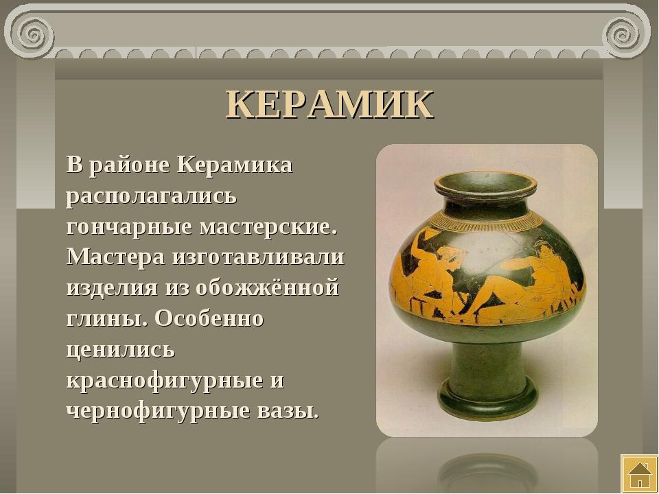 КЕРАМИК В районе Керамика располагались гончарные мастерские. Мастера изготав...