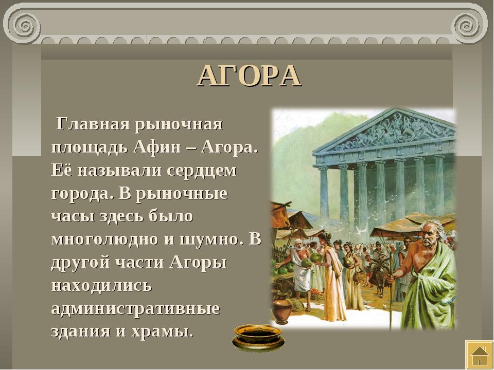 АГОРА Главная рыночная площадь Афин – Агора. Её называли сердцем города. В ры...
