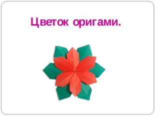 Цветок оригами.