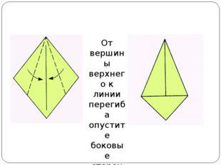 От вершины верхнего к линии перегиба опустите боковые стороны.