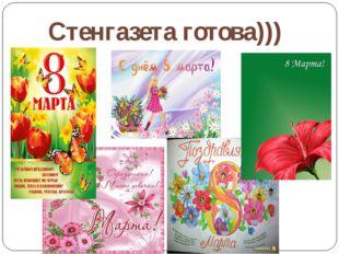 Стенгазета готова)))