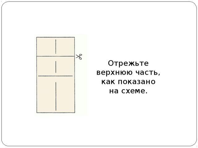 Отрежьте верхнюю часть, как показано на схеме.