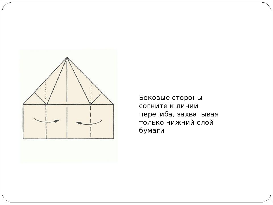 Боковые стороны согните к линии перегиба, захватывая только нижний слой бумаги
