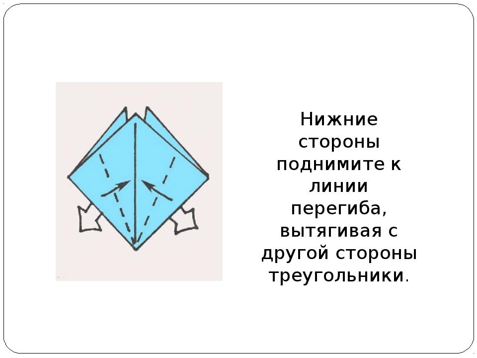 Нижние стороны поднимите к линии перегиба, вытягивая с другой стороны треугол...