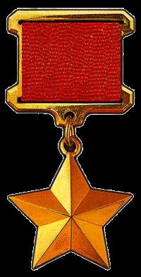 медаль золотая звезда, город-герой