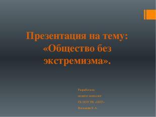 Презентация на тему: «Общество без экстремизма». Разработала: педагог-психоло