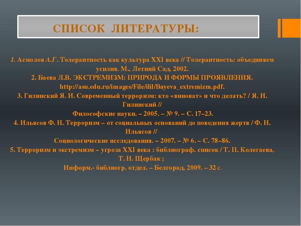 1. Асмолов А.Г. Толерантность как культура XXI века // Толерантность: объедин...