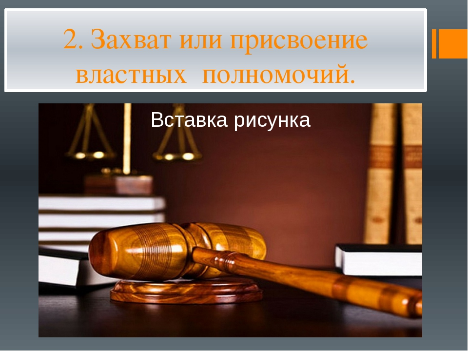 2. Захват или присвоение властных полномочий.