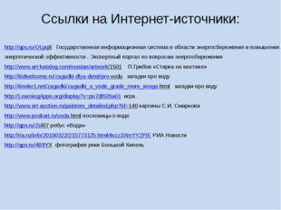 Ссылки на Интернет-источники: http://qps.ru/OLpq8 Государственная информацион