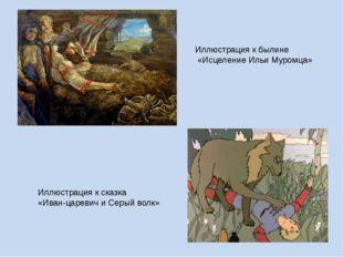 Иллюстрация к былине «Исцеление Ильи Муромца» Иллюстрация к сказка «Иван-цар