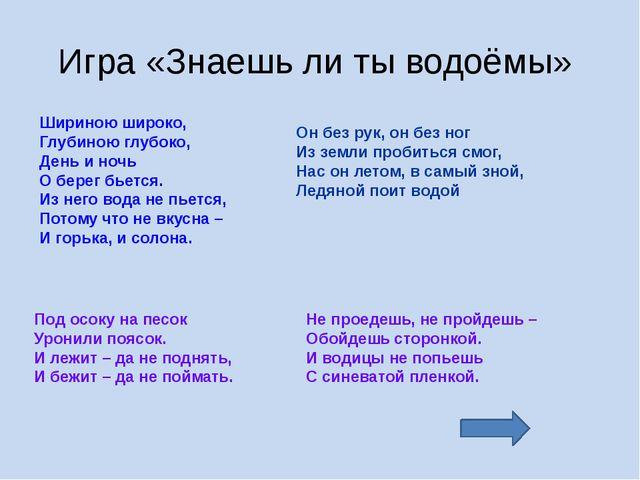 Игра «Знаешь ли ты водоёмы» Шириною широко, Глубиною глубоко, День и ночь О б...