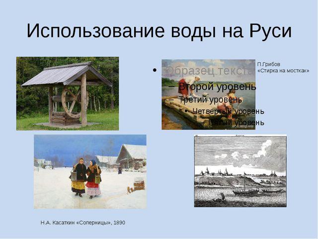 Использование воды на Руси Н.А. Касаткин «Соперницы», 1890 П.Грибов «Стирка н...
