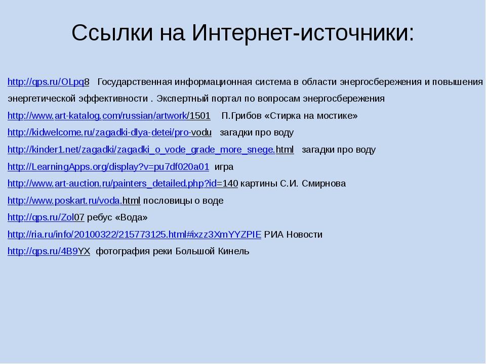Ссылки на Интернет-источники: http://qps.ru/OLpq8 Государственная информацион...