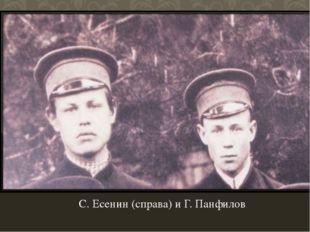 С. Есенин (справа) и Г. Панфилов