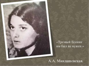 А.А. Миклашевская. «Трезвый Есенин им был не нужен.»