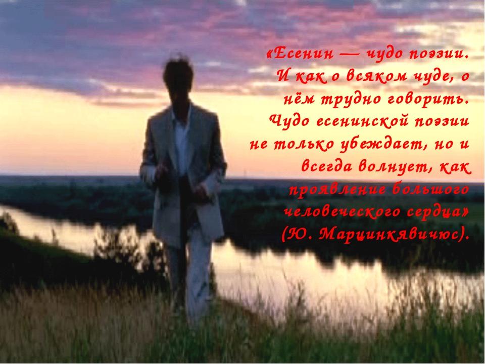 «Есенин — чудо поэзии. И как о всяком чуде, о нём трудно говорить. Чудо есени...