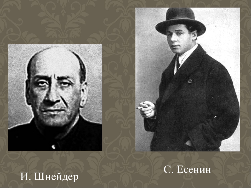 И. Шнейдер С. Есенин