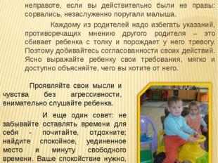 Дайте ребенку понять, что он занимает в семье очень важное место, что он люб