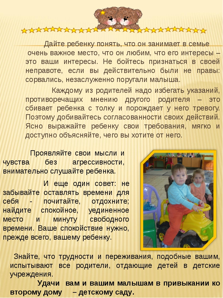 Дайте ребенку понять, что он занимает в семье очень важное место, что он люб...