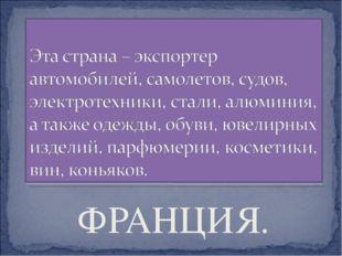 ФРАНЦИЯ.