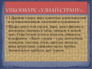 1.Древняя страна, миру известных мореплавателей и путешественников, писателей