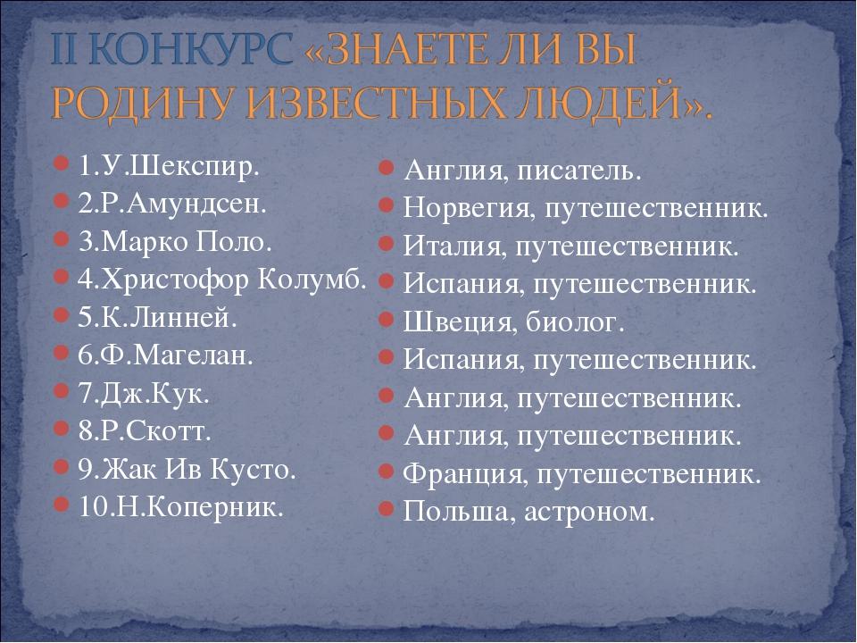 1.У.Шекспир. 2.Р.Амундсен. 3.Марко Поло. 4.Христофор Колумб. 5.К.Линней. 6.Ф....